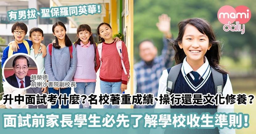 【升中面試2021】面試考什麼?名校著重成績、操行還是文化修養?面試前家長學生必先了解學校收生準則!