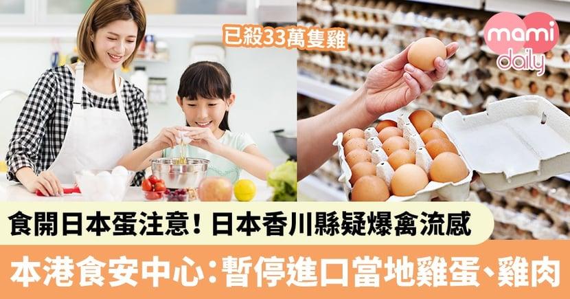 【日本禽流感】日本香川縣爆禽流感!已殺33萬隻雞 本港食安中心:暫停進口當地雞蛋、雞肉