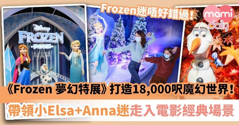 【Frozen夢幻特展】10大主題區打造18,000呎魔幻世界!神還原電影場景帶領小Elsa + Anna迷展開奇妙冒險
