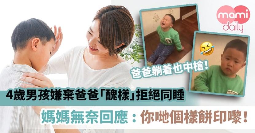 【童言無忌】4歲男孩嫌棄爸爸「醜樣」拒絕同睡 媽媽無奈回應 : 你哋個樣餅印嚟!