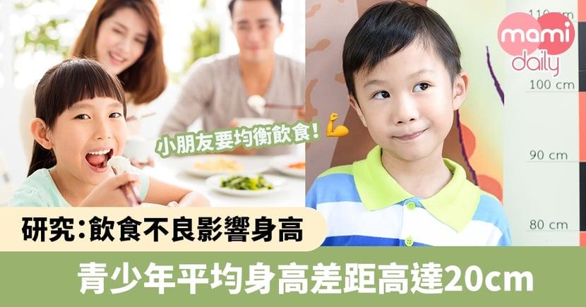 【兒童健康】研究:飲食不良影響身高 青少年平均身高差距高達20cm