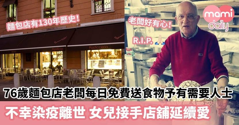 【人間溫情】76歲麵包店老闆每日免費送食物予有需要人士 不幸染疫離世後女兒接手店舖延續愛