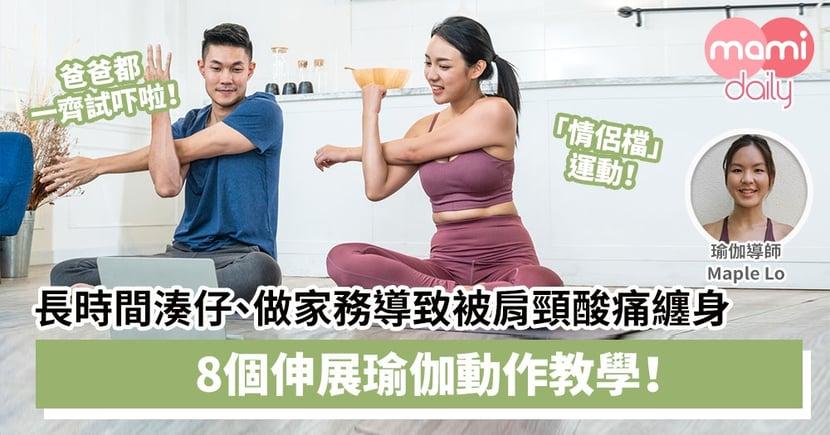 【媽媽之苦】長時間湊仔、做家務導致肩頸酸痛纏身 8個伸展瑜伽動作教學!
