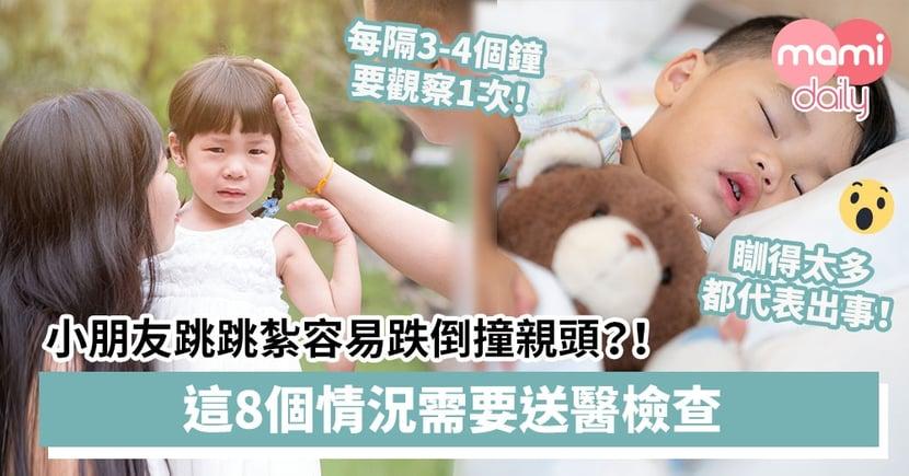 【家長注意】小朋友跳跳紮容易跌倒撞親頭?!這8個情況需要送醫檢查
