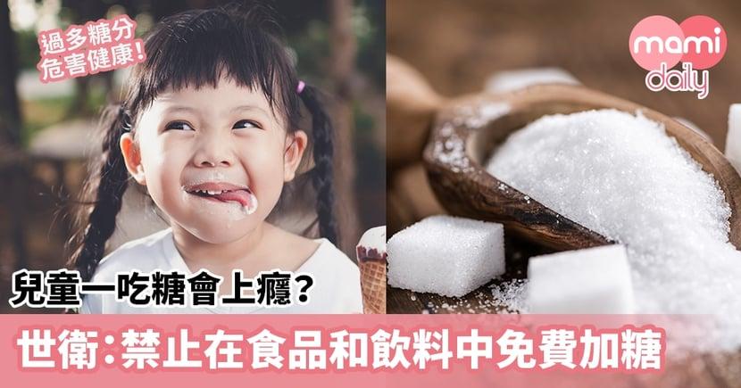 【兒童健康】兒童一吃糖會上癮?世衛:禁止製造商在食品和飲料中免費加糖