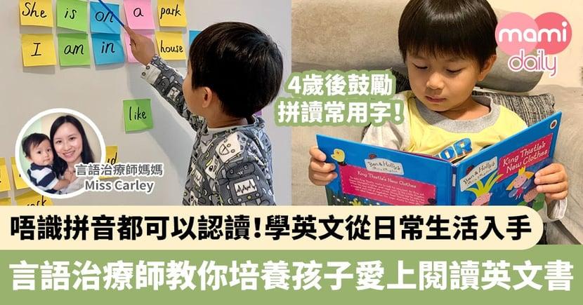 【英語閱讀】唔識拼音都可以認讀!學英文從日常生活入手 言語治療師教你培養孩子愛上閱讀英文書
