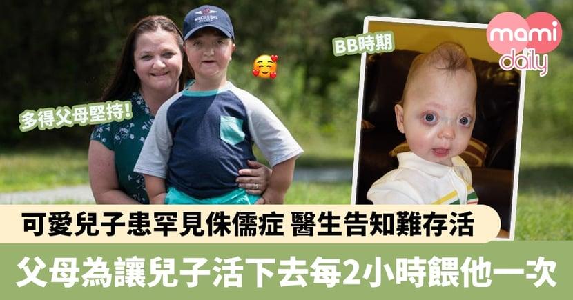【奇蹟成長】可愛兒子患罕見侏儒症曾被醫生告知難以存活!父母為了讓兒子活下去每2小時餵他一次