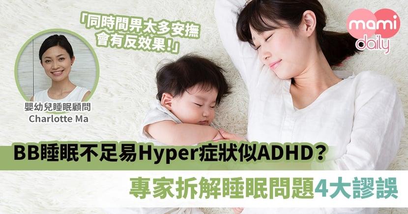 【BB睡眠系列2】BB睡眠不足或變得Hyper症狀似ADHD?專家拆解幼兒睡眠問題4大謬誤