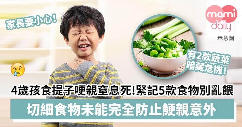 【危險食物】4歲幼稚園男孩食提子哽親窒息死 緊記5款食物別亂餵!切細食物未能完全防止鯁親意外