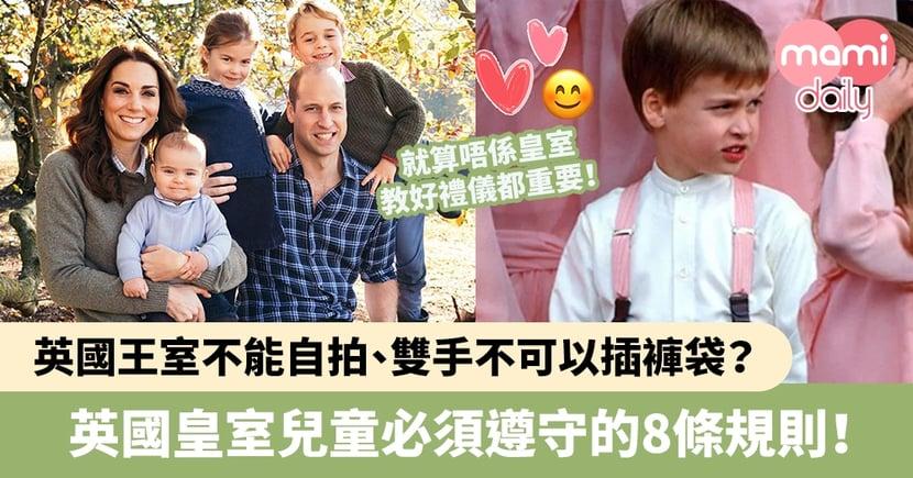 【英式教養】英國王室不能自拍、雙手不可以插褲袋?英國皇室兒童必須遵守的8條規則!