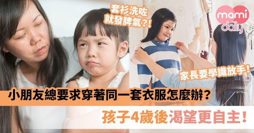 【教養貼士】小朋友總要求穿著同一套衣服怎麼辦? 孩子4歲後渴望更自主!