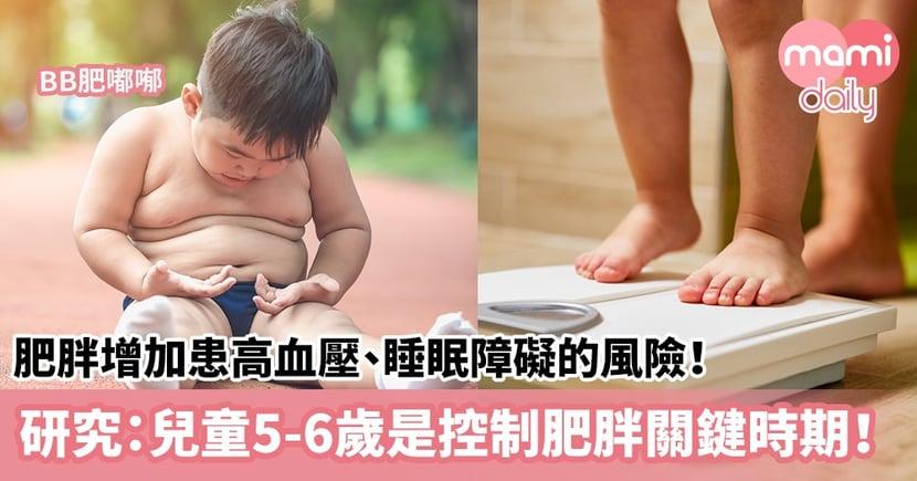 【兒童健康】肥胖增加患高血壓、睡眠障礙的風險!研究:兒童5-6歲是控制肥胖關鍵時期!