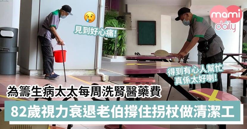 【鶼鰈情深】為籌生病太太每周洗腎醫藥費 82歲視力衰退老伯伯撐住拐杖做清潔工