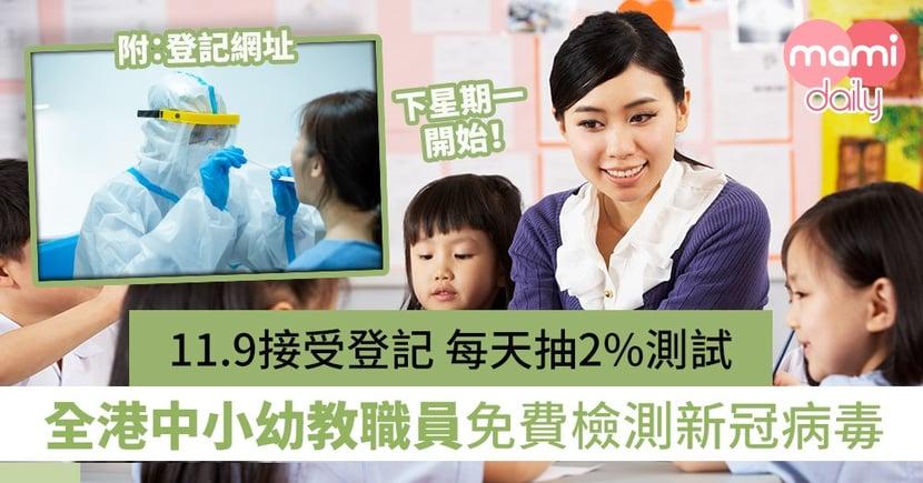【教育局消息】全港中小幼教職員免費檢測新冠病毒 11.9接受登記 每天抽2%教職員測試