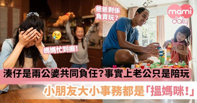 【媽媽心聲】照顧小朋友是兩公婆共同負任?事實上老公只是陪玩 小朋友大小事務都是搵媽咪!