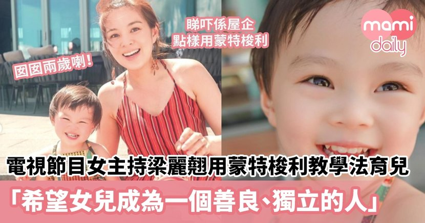 電視節目女主持梁麗翹用蒙特梭利教學法育兒「希望女兒成為一個善良、獨立的人」