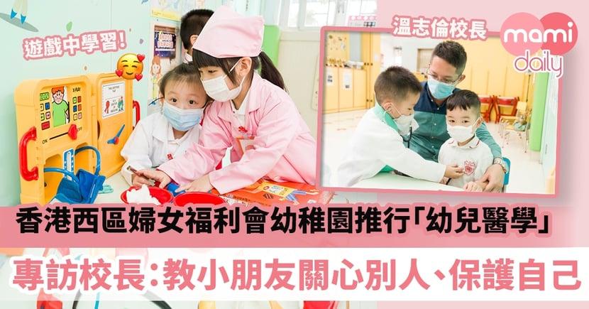 【香港西區婦女福利會幼稚園校長專訪】疫情下將幼兒醫學帶入校園 溫志倫校長:教小朋友關心別人、保護自己!