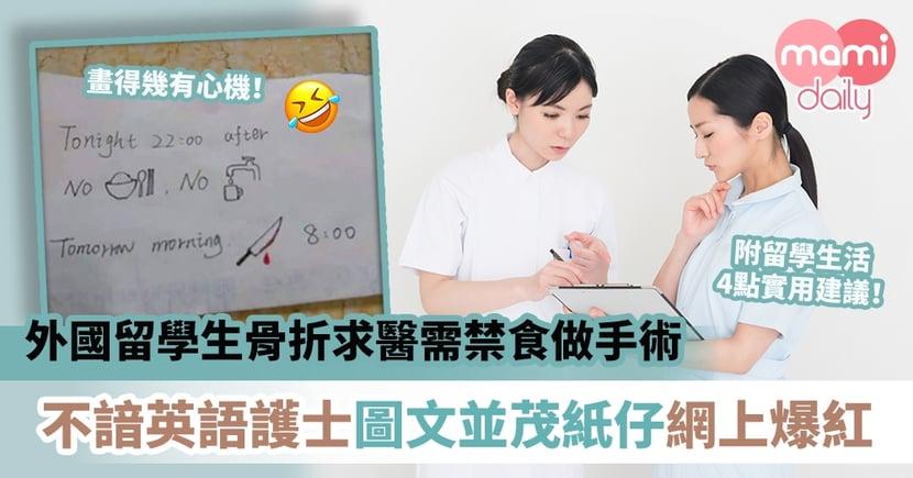 【留學趣事】外國留學生骨折求醫需禁食做手術 不諳英語護士圖文並茂解說網上爆紅