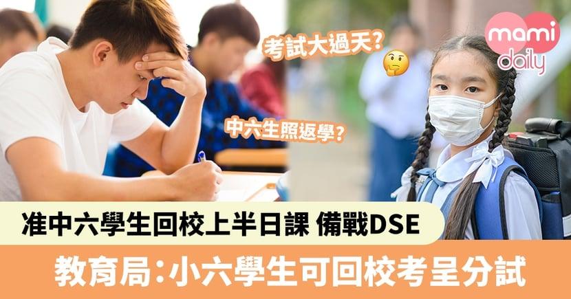 【停課考試安排】教育局:小六學生可回校考呈分試 中六學生可回校上半日課備戰DSE