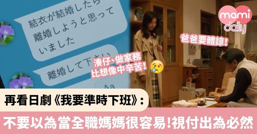 【夫妻關係】再看日劇《我要準時下班》:  不要以為當全職主婦很容易!視媽媽付出為理所當然