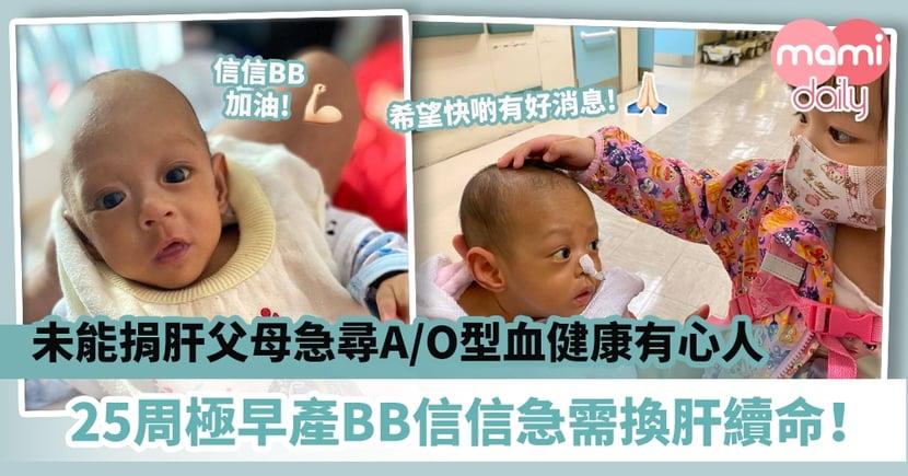【緊急捐肝呼籲】25周極早產BB信信急需換肝續命!未能捐肝父母急尋A/O型血健康有心人