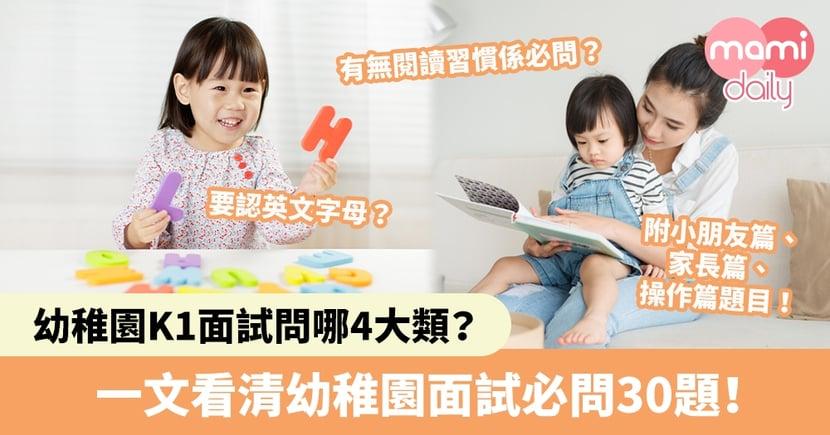 【幼稚園面試問題】K1面試問哪4大類題目?家長問育兒、小朋友問喜好?幼稚園面試必考30題