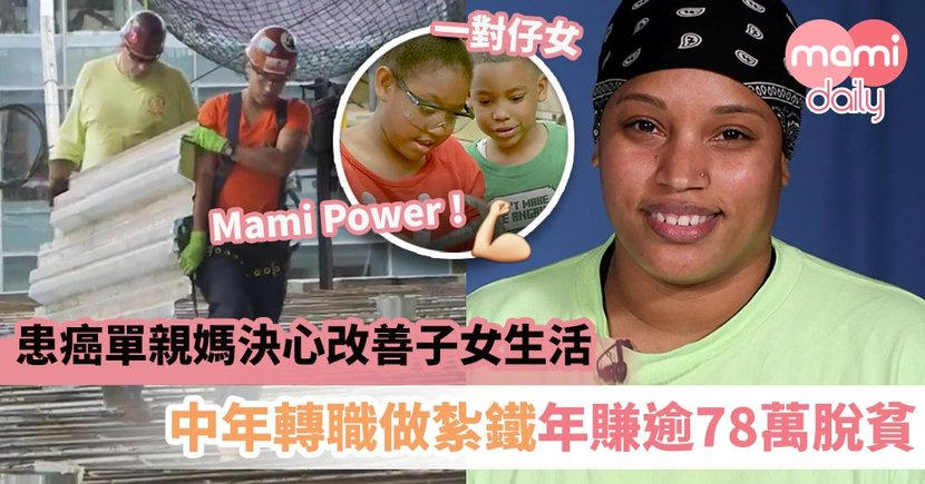 【Mami Power】患癌單親媽決心改善子女生活 中年轉職做紮鐵年賺逾78萬脫貧
