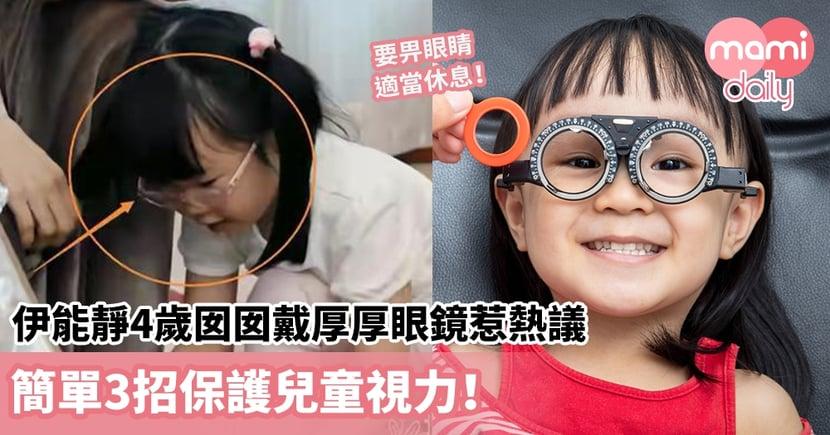 伊能靜4歲囡囡戴厚厚眼鏡惹熱議 簡單3招保護兒童視力!