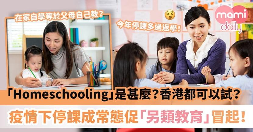 【教育方式】「Homeschooling」是甚麼?香港都可以試?疫情下停課成常態促「另類教育」冒起!