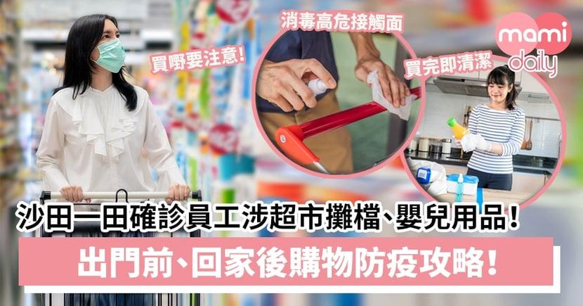 【防疫貼士】沙田一田多名員工確診涉超市攤檔、嬰兒用品 父母必知出門前後購物防疫攻略
