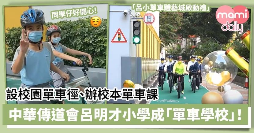 【學校活動】設校園單車徑、辦校本單車課、培養單車維修小達人 中華傳道會呂明才小學成「單車主題學校」
