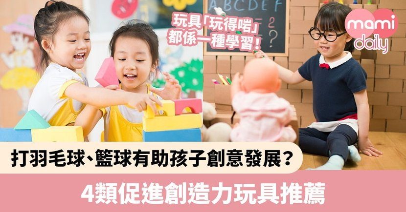 【玩具選購】打羽毛球、籃球有助孩子創意發展?4類促進創造力玩具推薦
