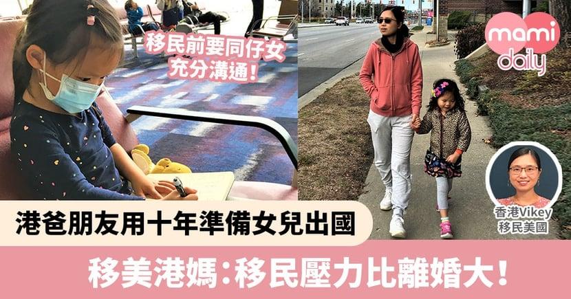 【移民升學】港爸朋友用十年準備女兒出國 移美港媽:移民壓力比離婚大!勿忘關心子女情緒
