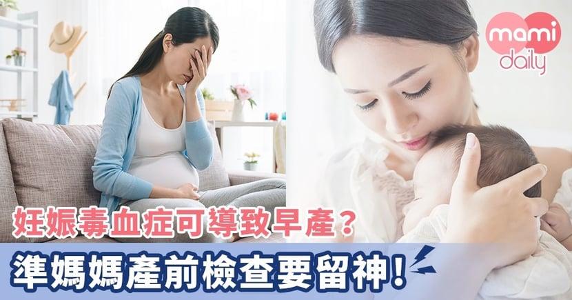 【及早預防】懷孕媽媽隱形殺手??妊娠毒血症風險危機!