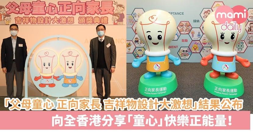 「父母童心 正向家長 吉祥物設計大激想」結果公布 向全香港家長分享「童心」快樂正能量!