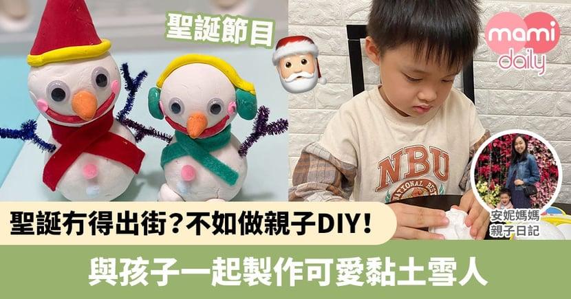 【聖誕節目】聖誕冇得出街?不如做親子DIY!與孩子一起製作可愛黏土雪人