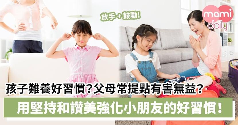 【教養貼士】孩子難養成好習慣?父母常提點有害無益?用堅持和讚美強化小朋友的好習慣!