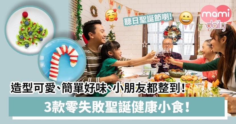 【聖誕食譜】造型可愛、簡單好味、小朋友都整到 3款零失敗聖誕健康小食!