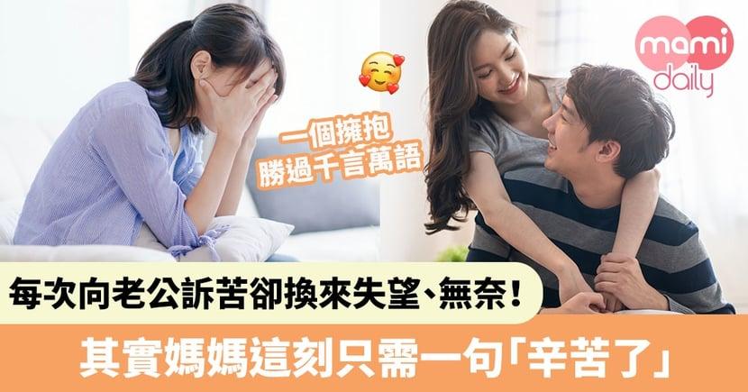 【媽媽心聲】每次向老公訴苦卻換來失望、無奈! 其實媽媽這刻只需一個擁抱、一句「辛苦了」