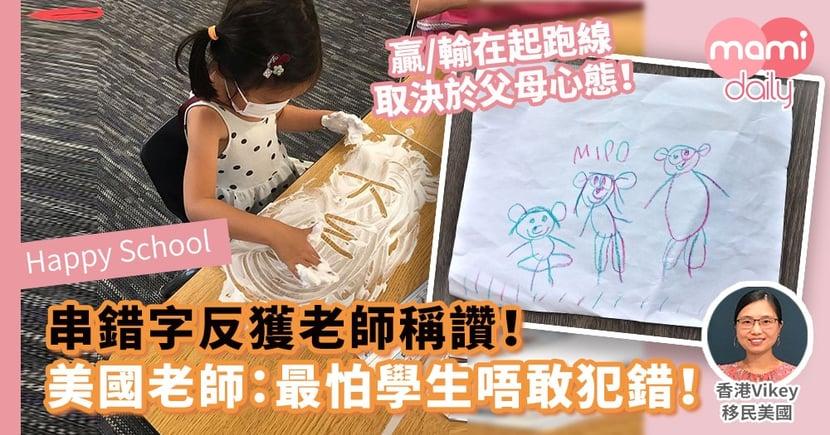 【Happy School】串錯字反獲老師稱讚!美國老師:最怕學生唔敢犯錯!