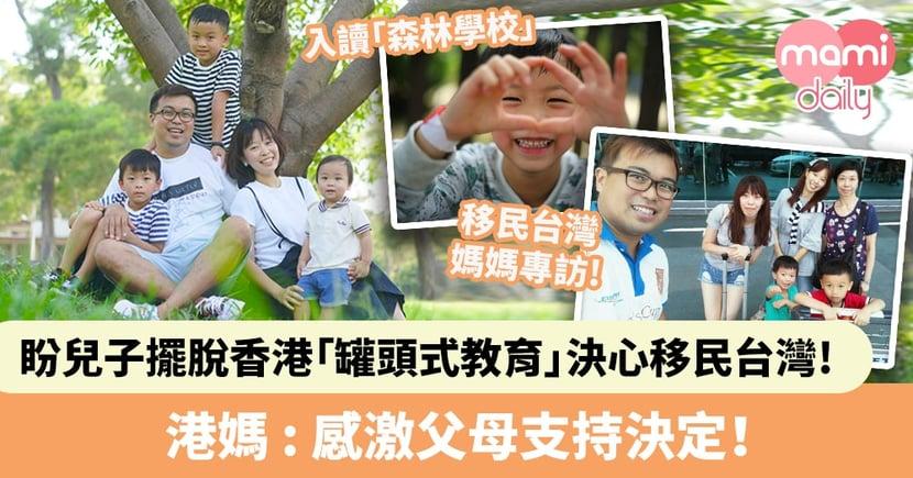 【移民台灣】盼兒子擺脫香港「罐頭式教育」決心移民 港媽 : 感激父母支持決定!