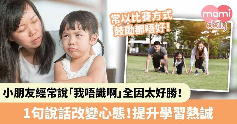 【好勝寶寶】小朋友經常說「我唔識啊」全因太好勝!1句說話改變心態提升學習熱誠