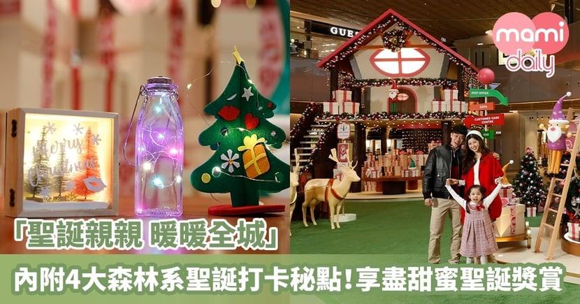 「聖誕親親 暖暖全城」內附4大森林系聖誕打卡秘點!享盡甜蜜聖誕獎賞
