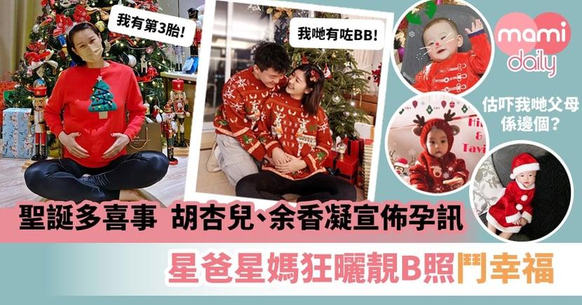 【佳節多喜事】聖誕杏兒、香凝宣佈孕訊    星爸媽狂曬靚B鬥幸福