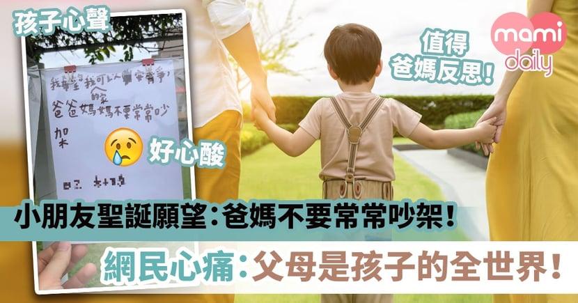 【孩子心聲】小朋友聖誕願望:爸媽不要常常吵架!網民心痛:父母是孩子的全世界!