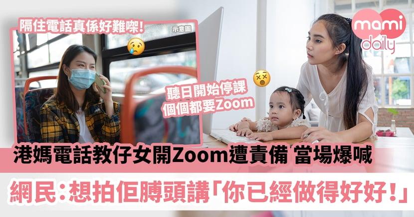 【媽媽之苦】港媽返工途中電話教仔女開Zoom遭責備當場爆喊 網民:好想拍吓佢膊頭講「你已經做得好好!」