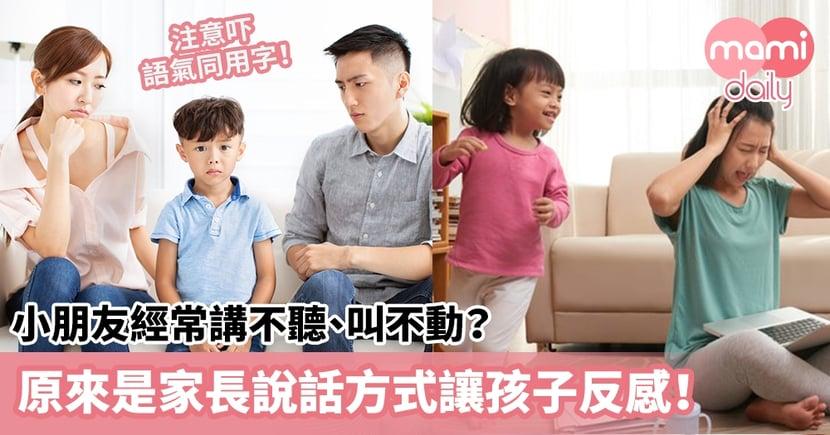【親子關係】小朋友經常講不聽、叫不動?原來是家長說話方式讓孩子反感!