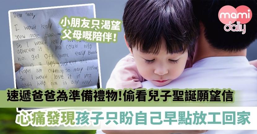 【聖誕願望】速遞司機爸爸為準備禮物!偷看兒子寫給聖誕老人的信 心痛發現孩子只盼自己早點放工回家陪伴