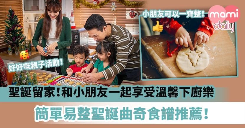 【聖誕食譜】簡單易整聖誕曲奇食譜推薦!聖誕留家和小朋友一起享受溫馨下廚樂