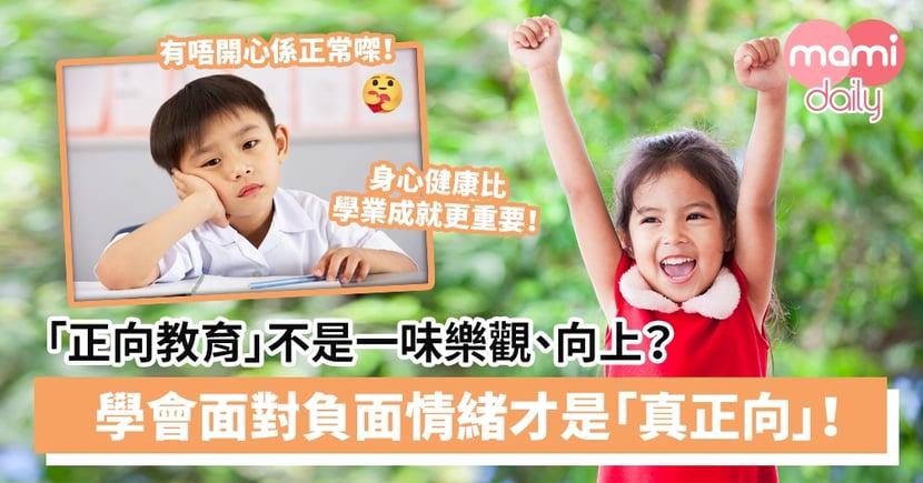 【幼兒教育】「正向教育」不是一味樂觀、向上?學會面對負面情緒才是「真正向」!